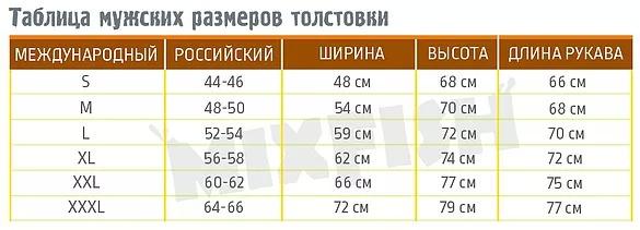 Размер толстовки