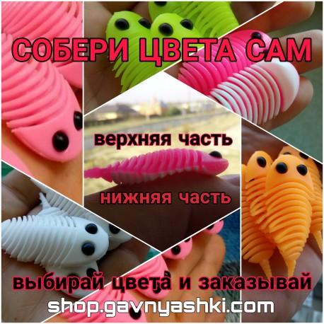 GAVnyashki - ПУПА - СОБЕРИ ЦВЕТА САМ