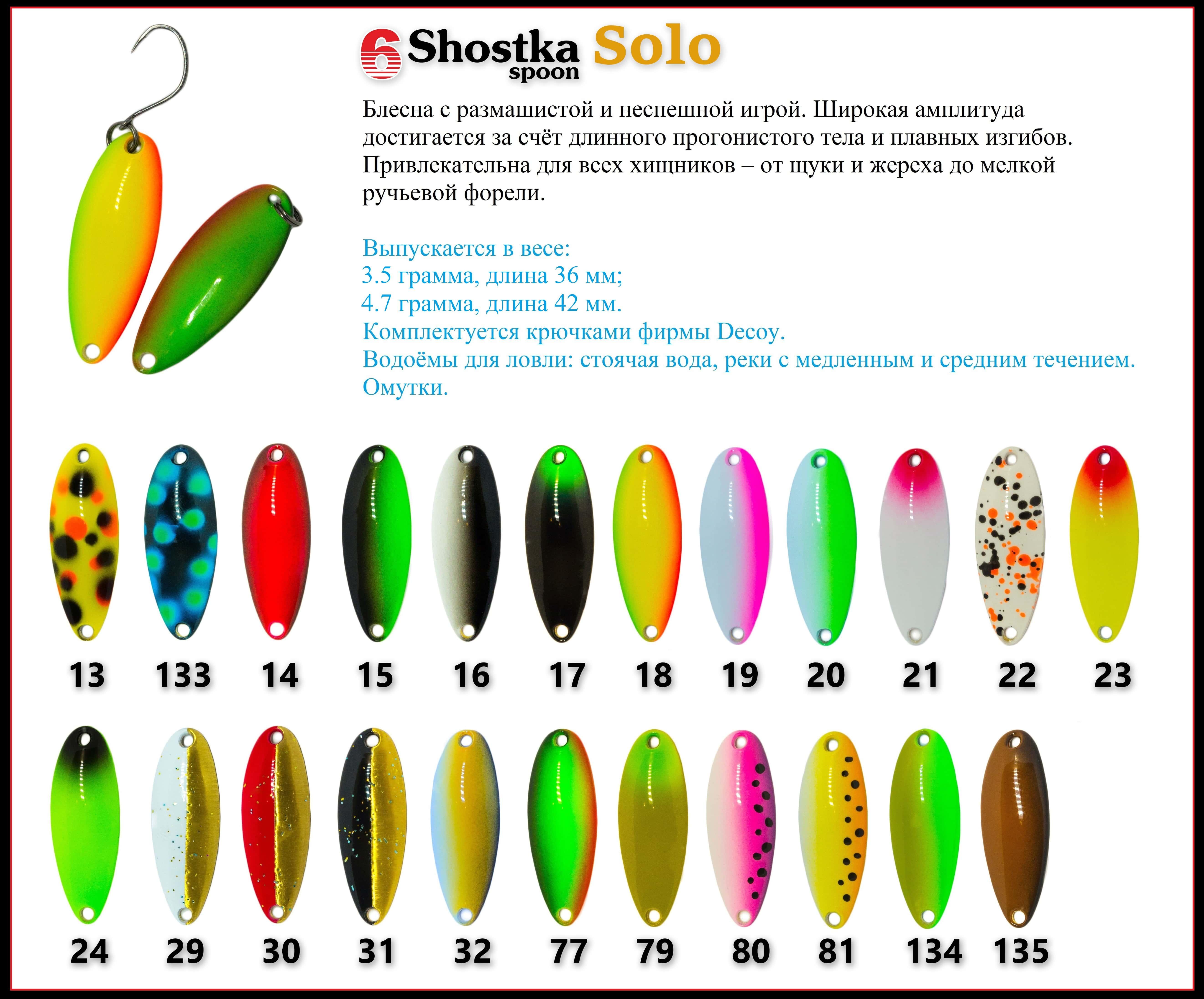 Shostka - Solo